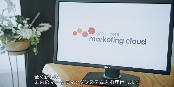 activecore marketing cloud 紹介動画(デモ)